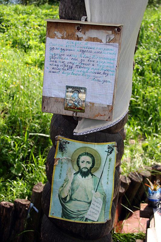 Лист с молитвой против пьянства.