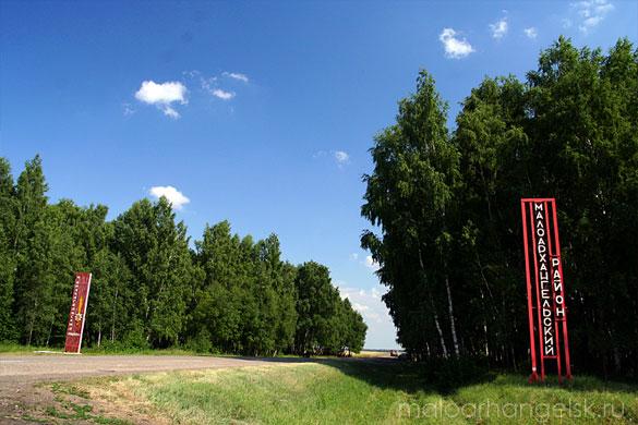 Это граница между Малоархангельским и Глазуновским районом называется между собой Граница