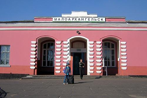 Железнодорожный вокзал города Малоархангельска.