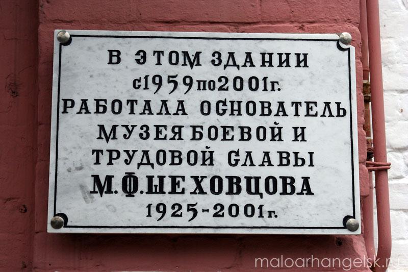Мария Фёдоровна Шеховцова