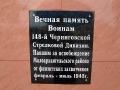 Табличка у подножия братского захоронения на Репьёвке