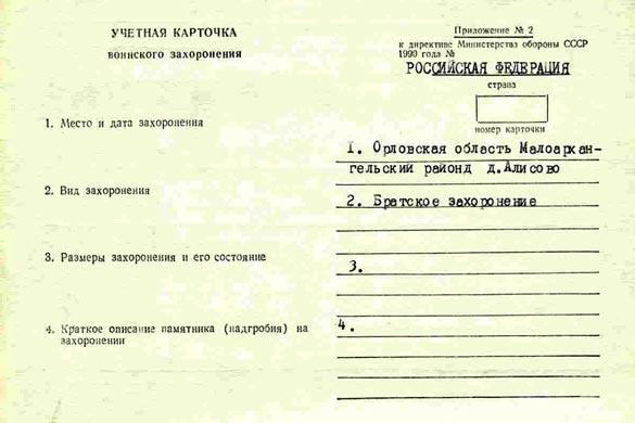 Учетная карточка воинского захоронения 57-367