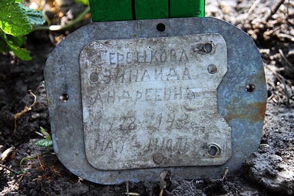 Старая табличка на могиле Тюренковой Зинаиды Андреевны