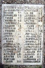 Мраморные плиты с фамилиями: средняя часть