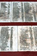 Мраморные плиты с фамилиями: правая часть мемориала