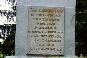 Воинское захоронение 57-384, д. Репьёвка Орловской обл. Малоархангельский р-н