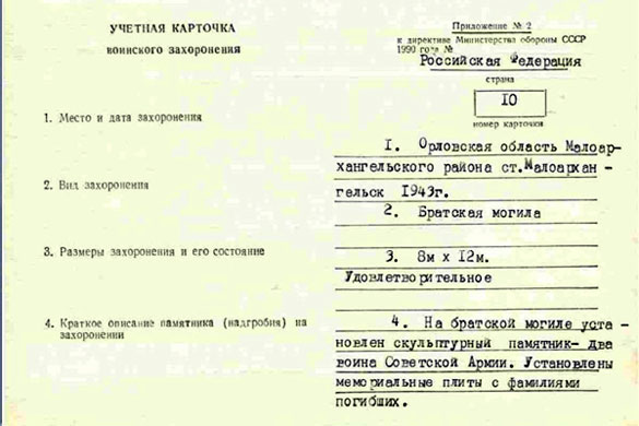 бланк учетная карточка воинского захоронения img-1