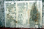 Мраморные плиты с фамилиями: правая часть