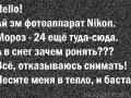 Hello! Ай эм фотоаппарат Nikon.