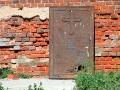 У стен храма стоит металлическая плита — надгробие с фамилией Герасимова.