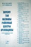 Василий Агошков — Почему так названы районные центры Орловщины