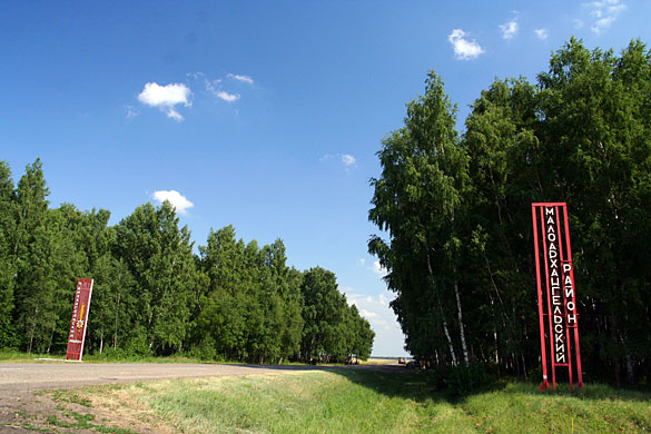 На границе Малоархангельского и Глазуновского районов