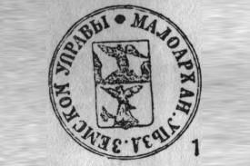 1871. Ручная печать с гербом, диам. 29 мм.; черная на белой бум.; без обозначения стоимости; без зубч.