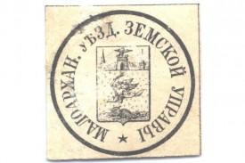 1871. Ручная печать с гербом, диам. 29 мм.; черная на желтоватой бум.; без обозначения стоимости; без зубч.