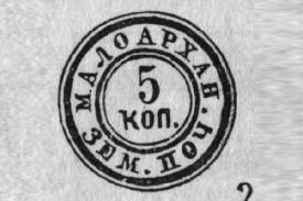 1876. С цифрою стоимости, прописанной от руки. 5 к. черная