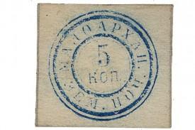 1876. 5 к. синяя