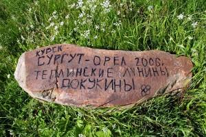 Камень близ Андреевского колодца (Орловская обл.)