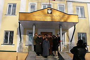 Малоархангельский районный суд