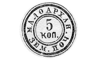 marka-zemskoi-pochty-maloarhangelskogo-uezda