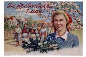 1 мая — праздник труда. Поздравляем!
