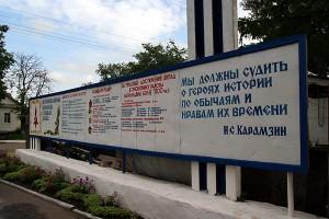 Доска почета у здания администрации района
