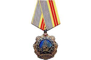 Орден Трудовой Славы 2-й степени