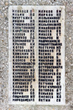 Мраморные плиты с фамилиями. Братское захоронение в селе Первая Ивань, 2016 год.