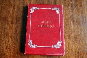 Книга отзывов Малоархангельского музея боевой славы