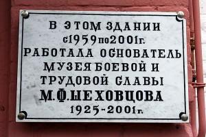 Табличка, установленная на здании Музея боевой и трудовой славы Малоархангельска