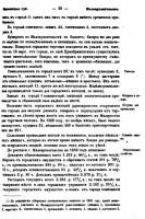 Страница издания