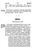 1863. Городские поселения в Российской Империи. Том 3