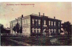 Больница города Малоархангельска