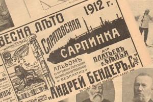 Старые газеты: Искры, приложение к Русскому слову