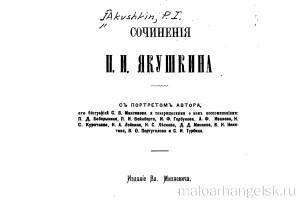 Сочинения Павла Якушкина, 1884 год