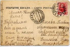 Мужское и женское городские училища г. Малоархангельска. Обратная сторона открытки.