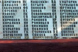 Имя Молдакаша Аманжолова на мемориальной плите захоронения у ст. Малоархангельск