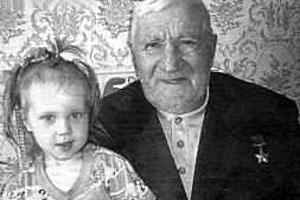 Герой Советского Союза Черняев Петр Андреевич с внучкой