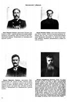 Государственная Дума первого призыва: Портреты, краткие биографии и характеристики депутатов. М.,1906.