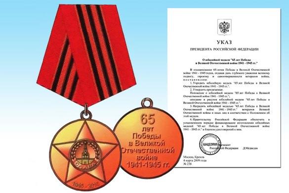 Юбилейные медали ветеранам войны, 2010 год