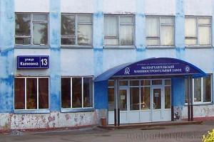 Малоархангельский машиностроительный завод