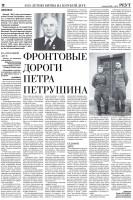 Скан страницы газеты Реут со статьёй