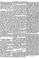 Газета «Современная летопись» — воскресные прибавления к «Московским ведомостям». Страница газеты.