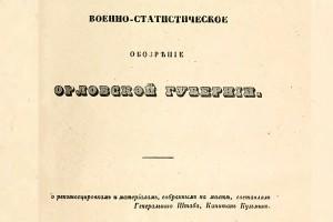 Малоархангельск в Военно-статистическом обозрении Российской империи (1853 г.)