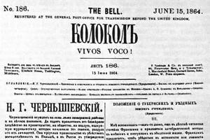 Колокол. Газета А. И. Герцена и Н. П. Огарёва.