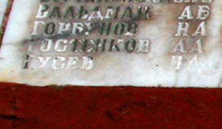 Гусев В.Д.