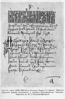 Лист 1 списка QXXII (396) Книги Большому Чертежу