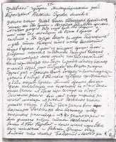 Страница тетради воспоминаний Старых Никиты Егоровича