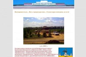 Сайт maloarhangelsk.ru 1.0 в версии 2008-го года
