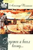 """Обложка книги Александра Полынкина """"Грустен и весел вхожу..."""""""