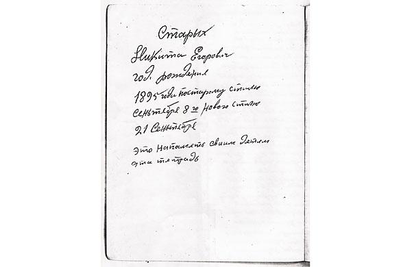 Титульный лист тетради воспоминаний Старых Никиты Егоровича